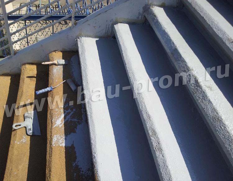 кварцнаполненное шероховатое покрытие на бетонных ступенях